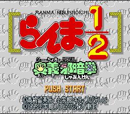 Ranma 1/2 : Ougi Jaanken