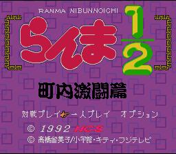 Ranma 1/2 : Chounai Gekitou Hen
