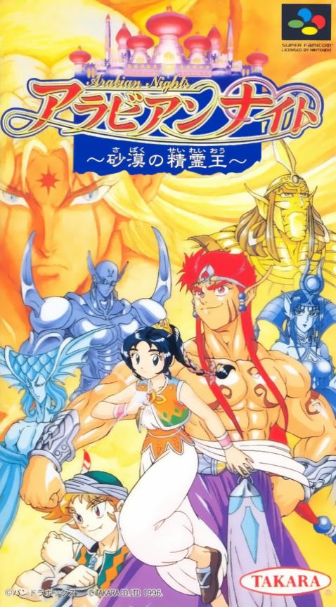 Arabian Nights: Sabaku no Seirei-o