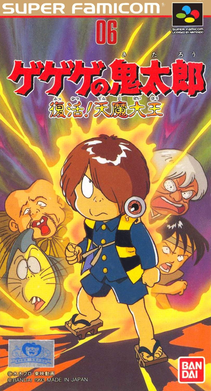 Gegege no Kitarou : Fukkatsu! Tenma Daiou