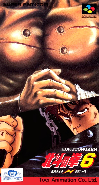 Hokuto no Ken 6 : Gekitou Denshouken Haou e no Michi
