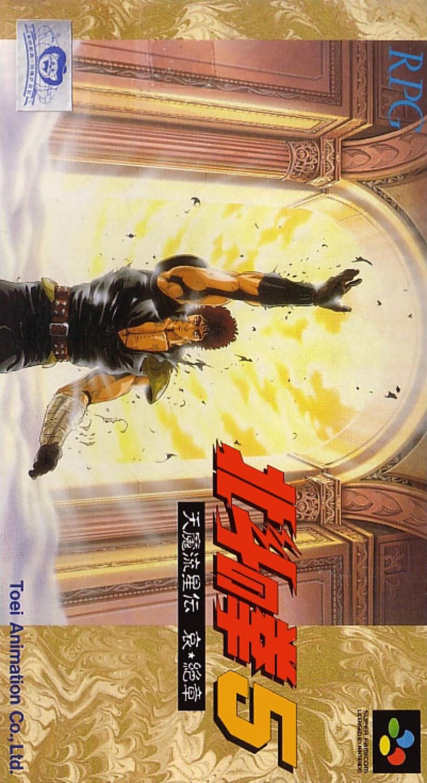 Hokuto no Ken 5 : Tenma Ryuuseiden Ai Zetsu Shou