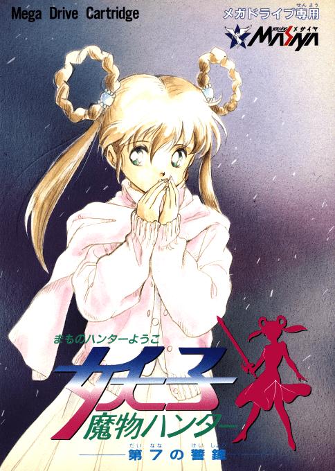 Mamono Hunter Youko : Dai 7 no Keishou
