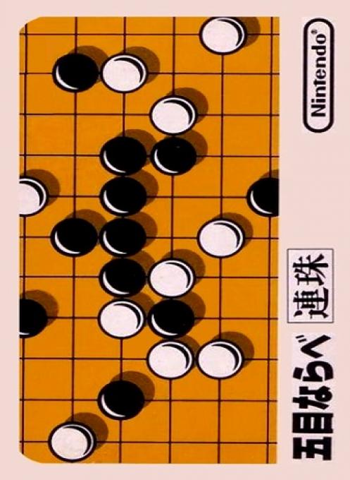 Gomoku Narabe