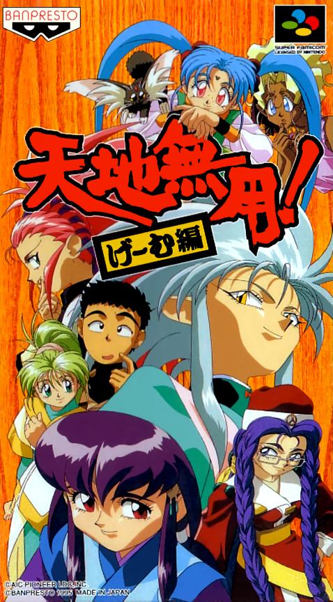 Tenchi Muyou! : Game Hen