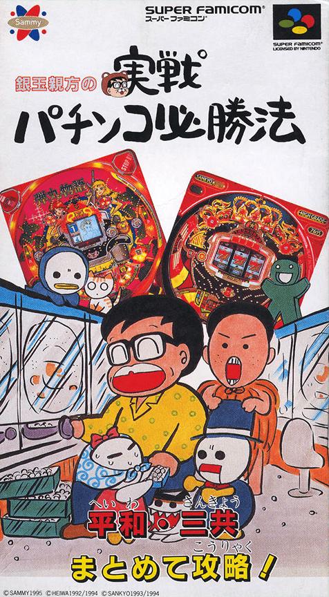 Gindama Oyakata no Pachinko Hisshouhou
