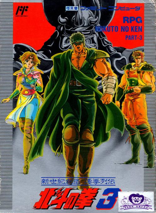 Hokuto no Ken 3 : Shin Seiki Souzou Seiken Restuden