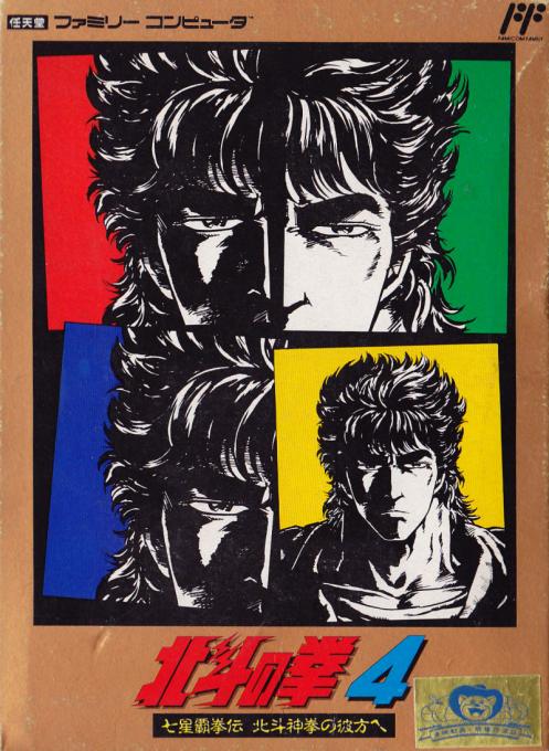 Hokuto no Ken 4 : Shichisei Haken Den, Hokuto Shinken no Kanata e