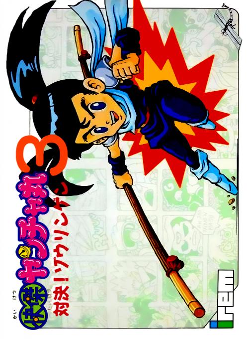 Kaiketsu Yancha Maru III : Taiketsu! Zouringen