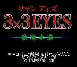 3x3 Eyes : Juuma Houkan