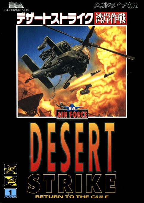 Desert Strike : Wangan Sakusen