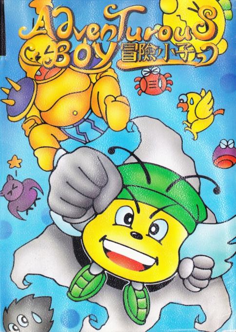 Adventurous Boy : Mao Xian Xiao Zi