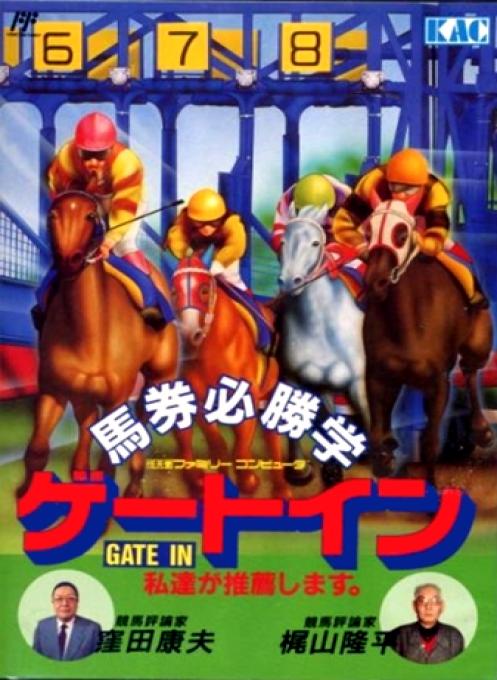 Baken Hisshou Gaku : Gate In