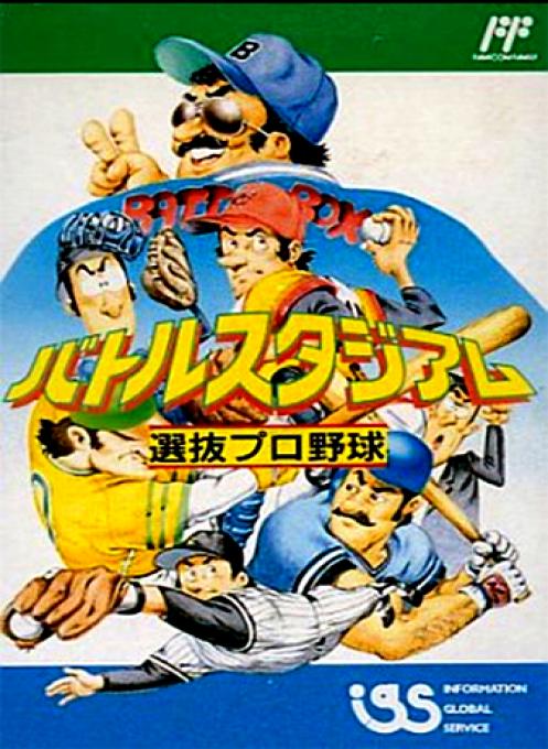Battle Stadium : Senbatsu Pro Yakyuu