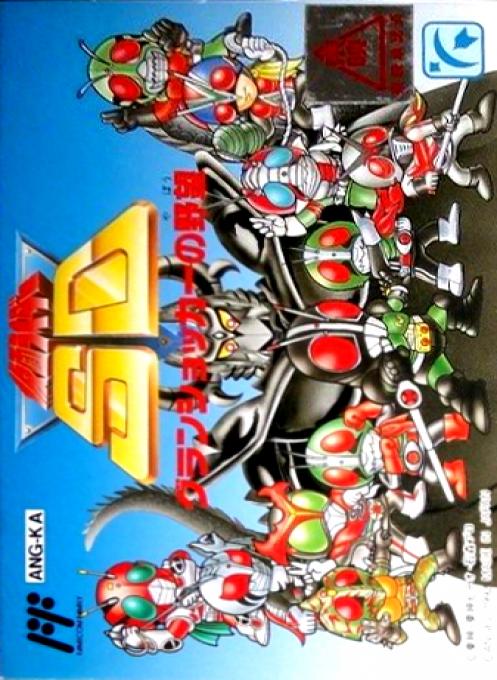 Kamen Rider SD : Granshocker no Yabou