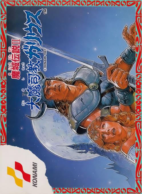 Majou Densetsu II : Daimashikyou Galious