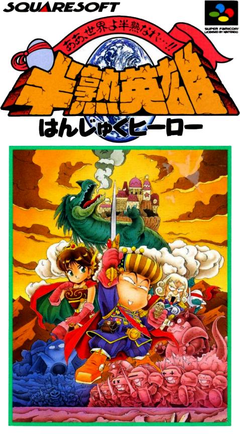 Hanjuku Hero : Ah, Sekai yo Hanjuku Nare...!!