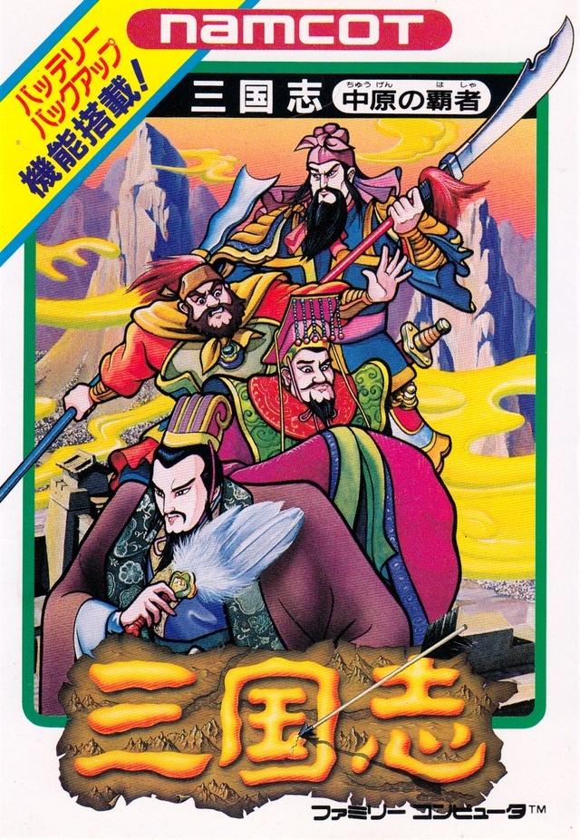 San Goku Shi - Chuugen No Hasha