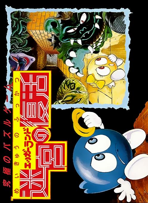 Eggerland : Meikyuu no Fukkatsu