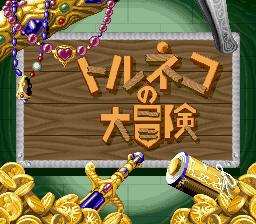 Torneko no Daibouken : Fushigi no Dungeon