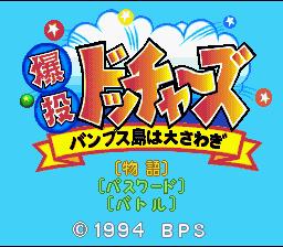 Bakutou Dochers : Bumps-jima wa Oosawagi