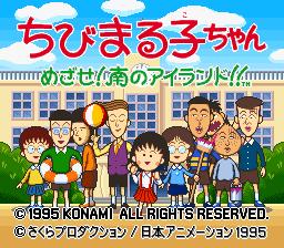 Chibi Maruko-chan : Mezase! Minami no Island!!