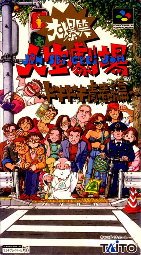 Daibakushou Jinsei Gekijou : Dokidoki Seishun Hen