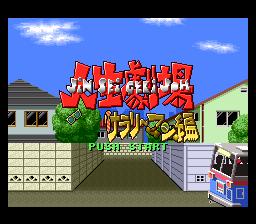 Daibakushou Jinsei Gekijou : Zukkoke Salaryman Hen