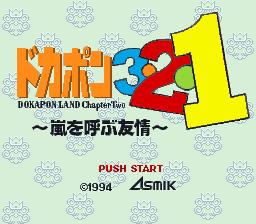 Dokapon 3-2-1 : Arashi o Yobu Yuujou