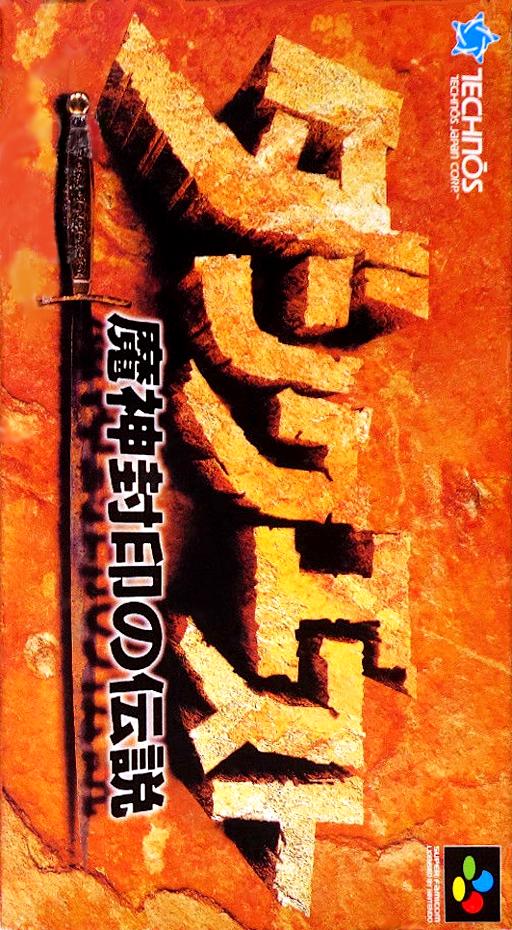 Dun Quest : Majin Fuuin no Densetsu