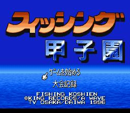 Fishing Koushien