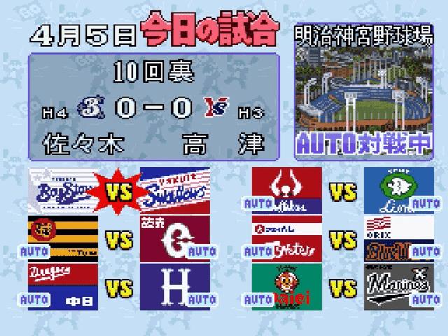 Furuta Atsuya no Simulation Pro Yakyuu 2