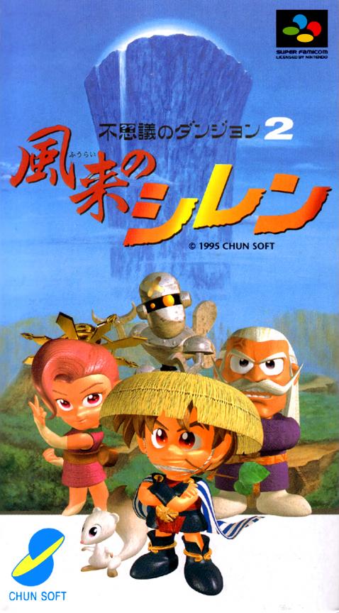 Fushigi no Dungeon 2 : Fuurai no Shiren