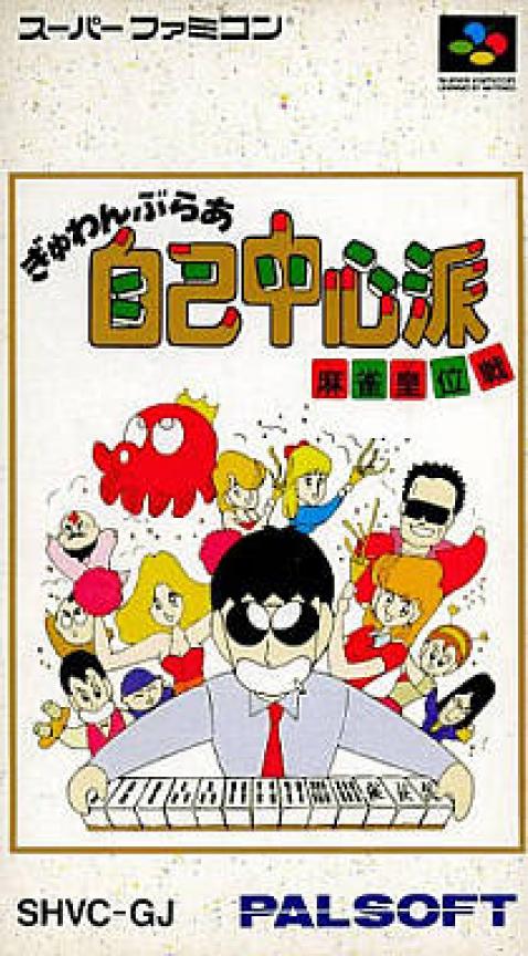 Gambler Jiko Chuushinha - Mahjong Kouisen