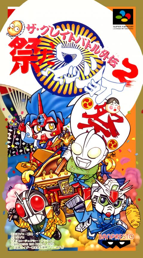 The Great Battle Gaiden 2 : Matsuri da Wasshoi