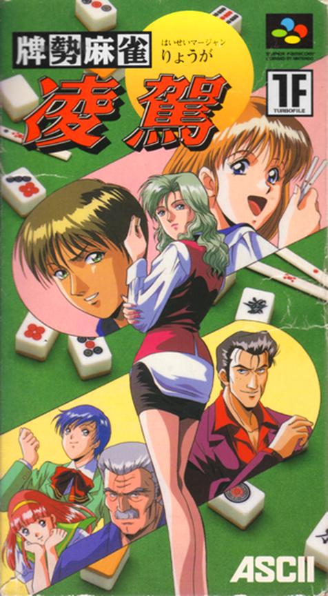 Haisei Mahjong : Ryouga