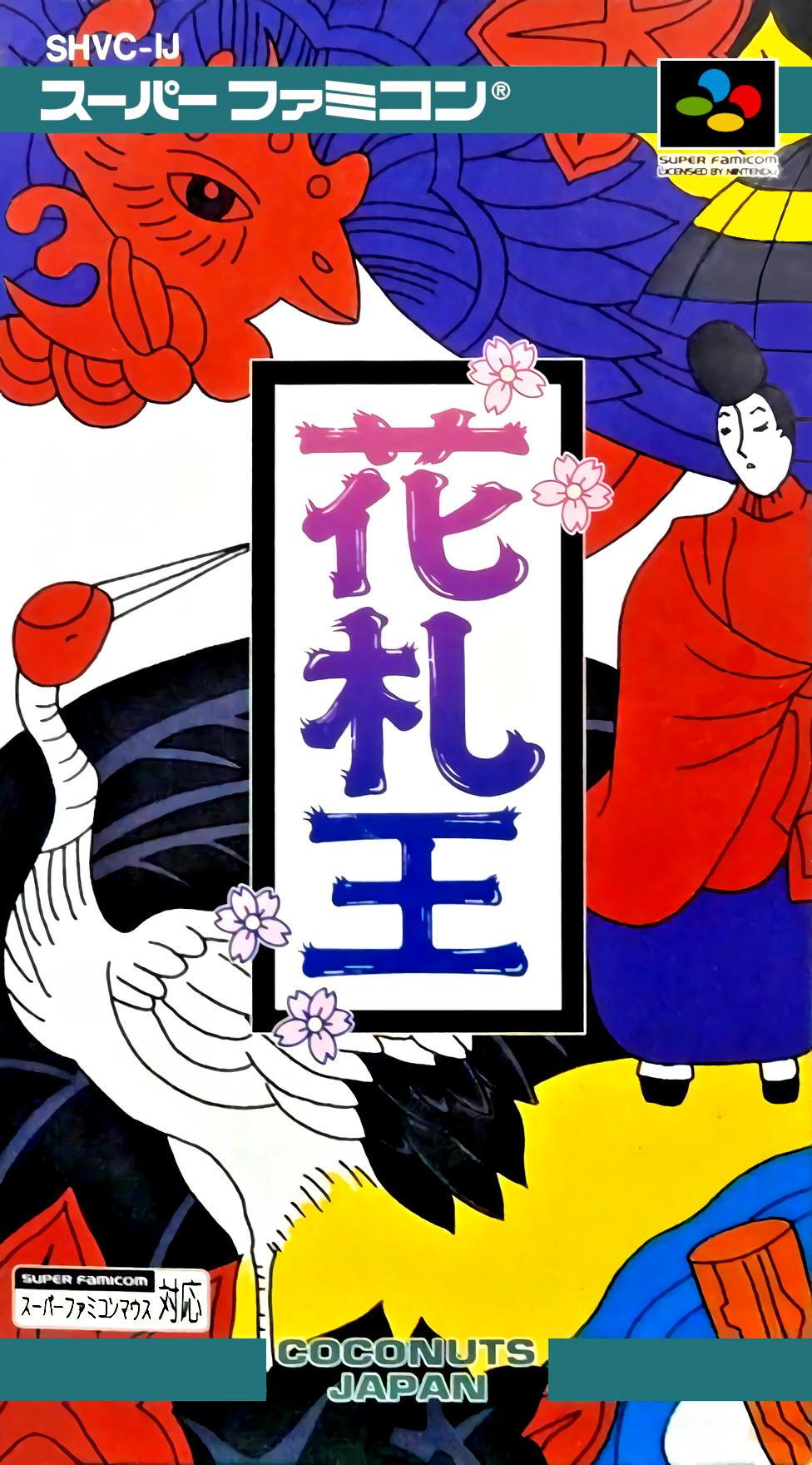 Hanafuda Ou
