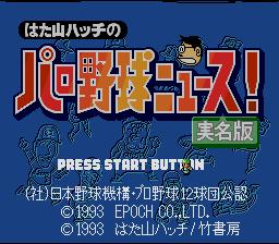 Hatayama Hatch no Pro Yakyuu News! : Jitsumei Ban