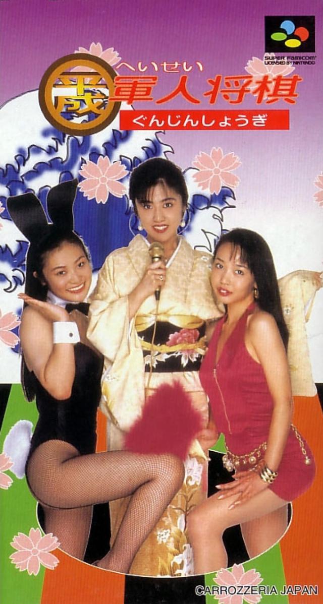 Heisei Gunjin Shougi