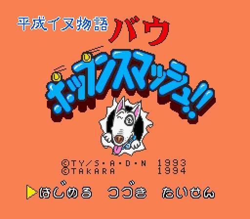 Heisei Inu Monogatari Bow : Pop'n Smash!!