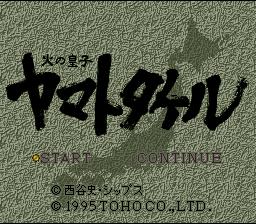Hi no Ouji : Yamato Takeru