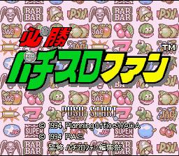 Hisshou Pachi-Slot Fun