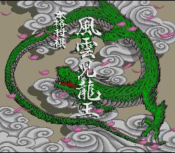 Honkaku Shougi : Fuuunji Ryuuou