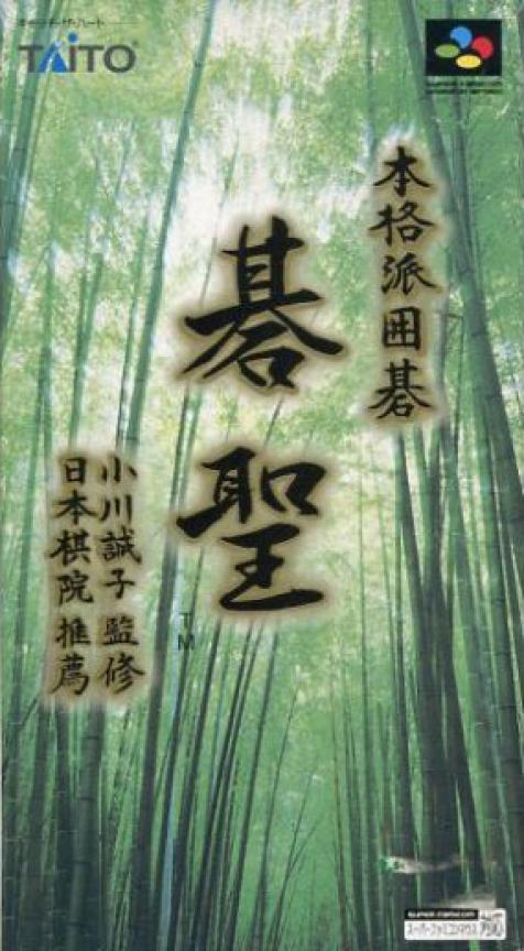 Honkakuha Igo : Gosei