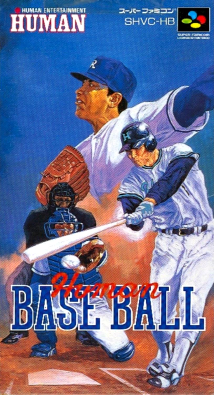 Human Baseball