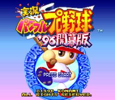 Jikkyou Powerful Pro Yakyuu '96 : Kaimaku Ban