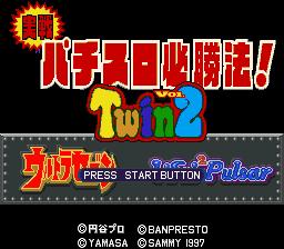 Jissen Pachi-Slot Hisshouhou! Twin Vol. 2