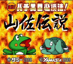 Jissen! Pachi-Slot Hisshouhou! Yamasa Densetsu
