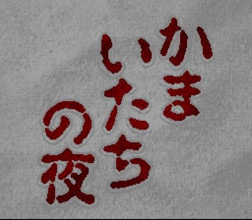 Kamaitachi no Yoru