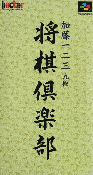 Katou Hifumi Kudan : Shougi Club
